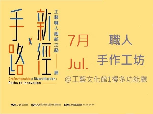「手路x新徑:工藝職人創新之路展」推廣教育活動-職人手作工坊3