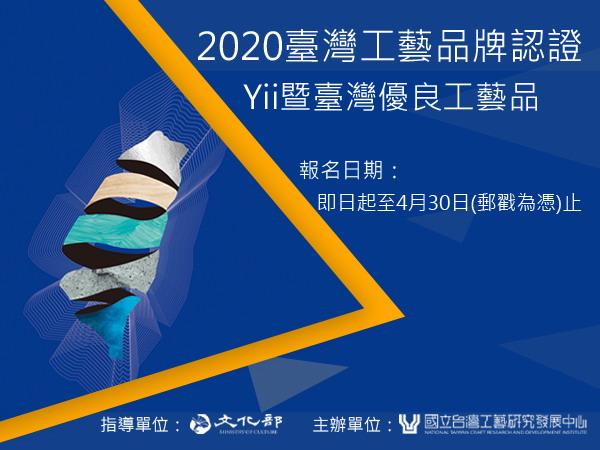 「2020臺灣工藝品牌認證-Yii暨臺灣優良工藝品年度評鑑」徵選