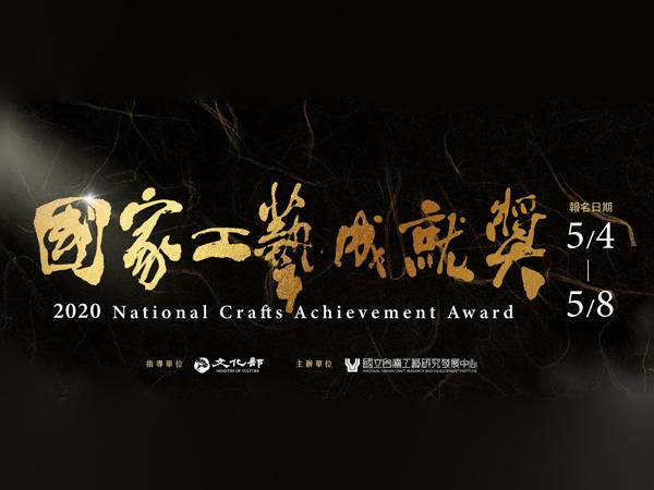 2020年「國家工藝成就獎」徵件