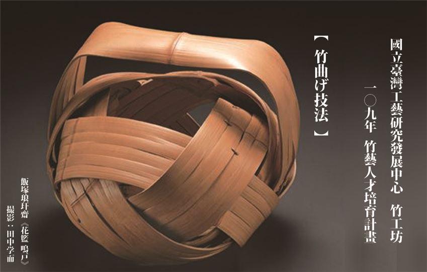 109年度竹藝人才培育計畫
