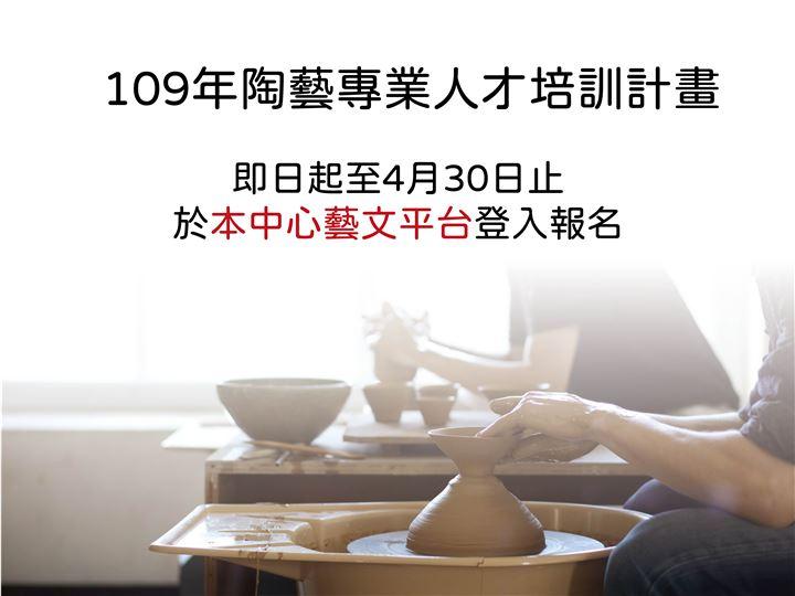 109年專業陶藝人才培訓計畫