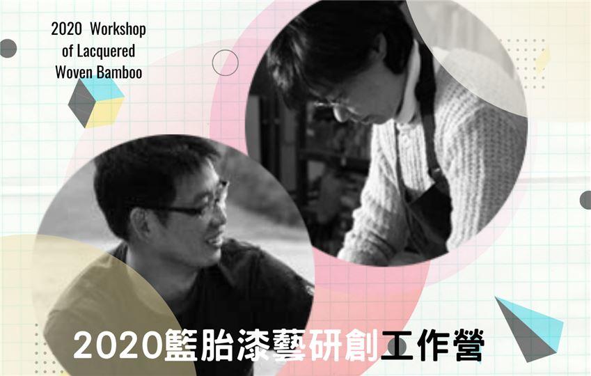 2020籃胎漆藝研創工作營計畫