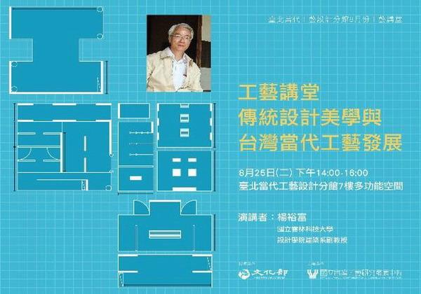 傳統設計美學與台灣當代工藝發展