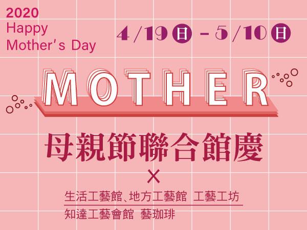 2020母親節聯合館慶,園區推出多項優惠,歡迎蒞臨