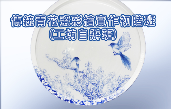 109年陶藝工坊傳統青花瓷彩繪實作初階班(工坊自辦班)