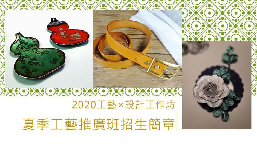 2020「工藝×設計工作坊」夏季工藝推廣班招生簡章(工坊自辦班)