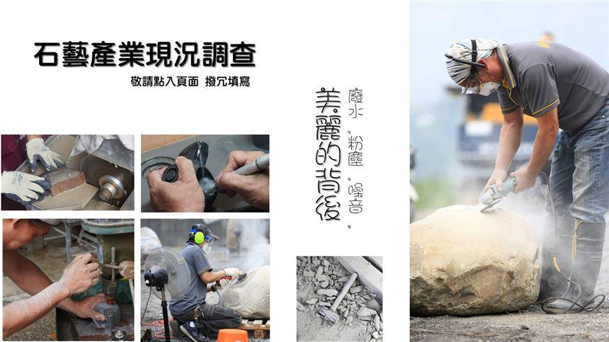 石藝產業現況調查問卷
