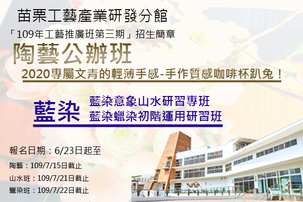 苗栗工藝產業研發分館「109年工藝推廣班第三期」招生簡章