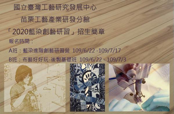 苗栗工藝產業研發分館 - 2020藍染創藝研習