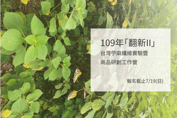 109年「翻新II」-台灣苧麻纖維實驗曁商品研創工作營