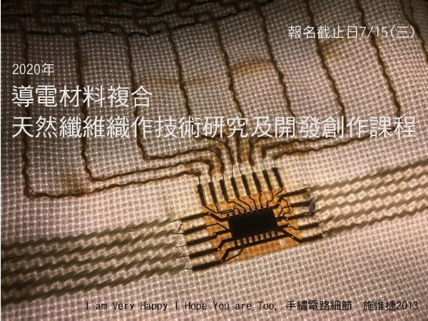 2020年導電材料複合天然纖維織作技術研究及開發創作課程