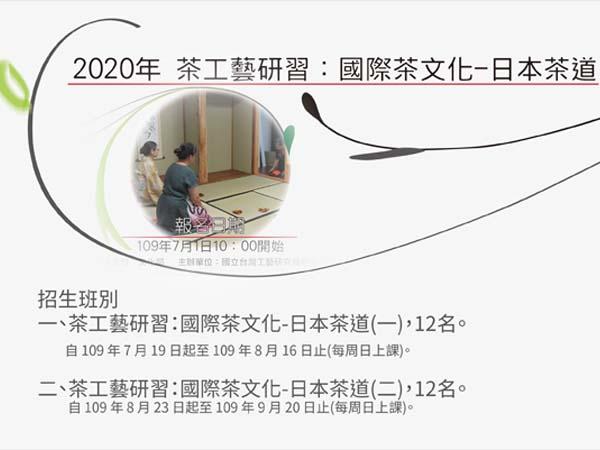 2020年茶工藝研習:國際茶文化-日本茶道