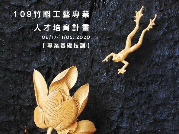 109年竹雕工藝專業人才培育計畫