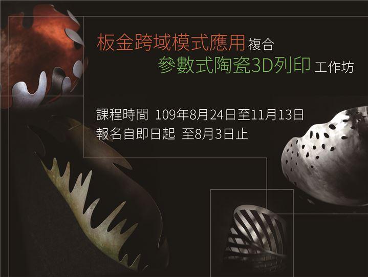板金跨域模式應用複合參數式陶瓷3D列印工作坊