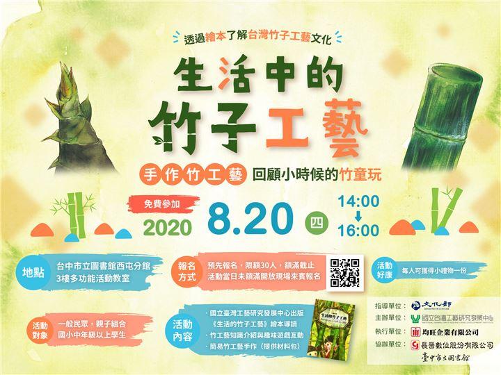 生活中的竹子工藝:手作竹工藝 回顧小時候的童玩