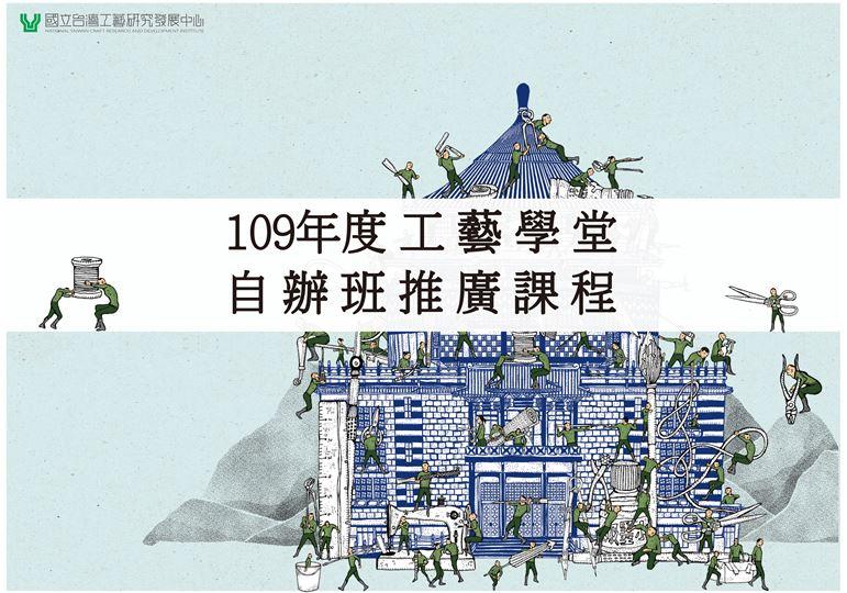 109年度第二學期「工藝學堂自辦班」推廣課程