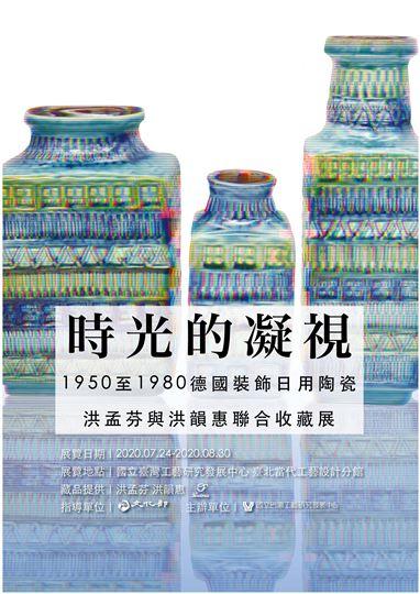 時光的凝視—1950至1980德國裝飾日用陶瓷洪孟芬與洪韻惠聯合收藏展