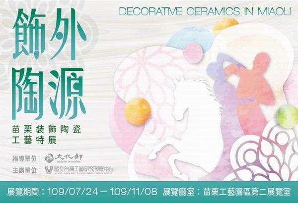 飾外陶源-苗栗裝飾陶瓷工藝特展
