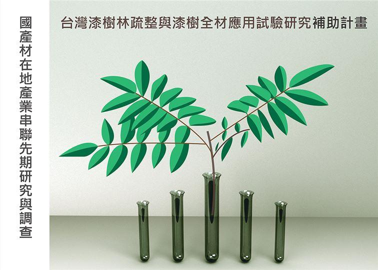 國產材在地產業串聯先期研究與調查台灣漆樹林疏整與漆樹全材應用試驗研究補助計畫