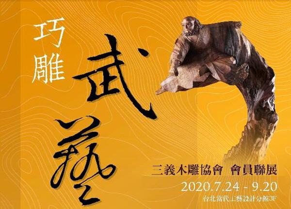 巧雕武藝 — 三義木雕協會會員聯展