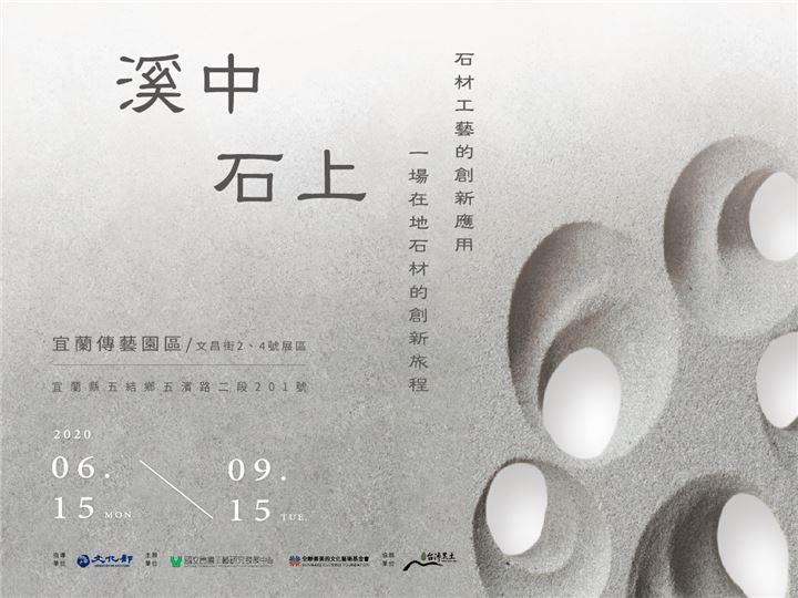 《溪中石上》石材工藝的創新應用特展