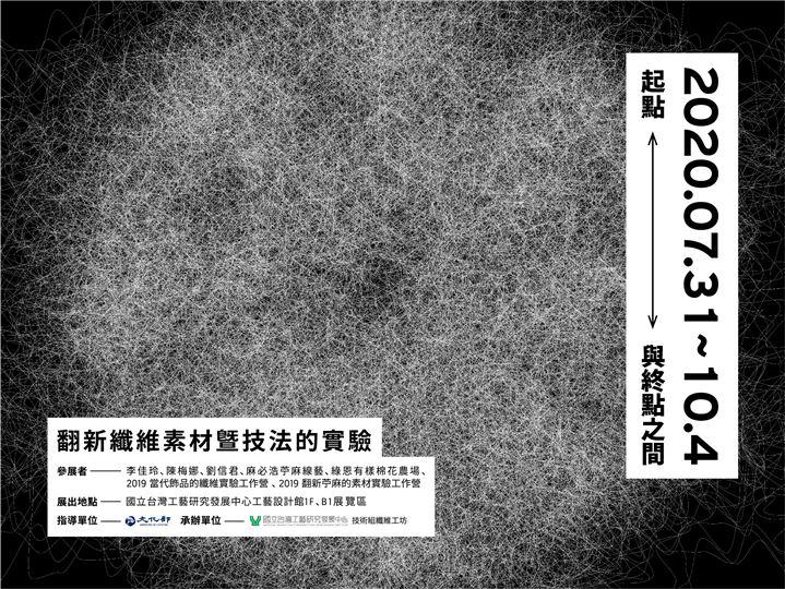 「起點與終點之間-翻新纖維素材曁技法的實驗」展覽