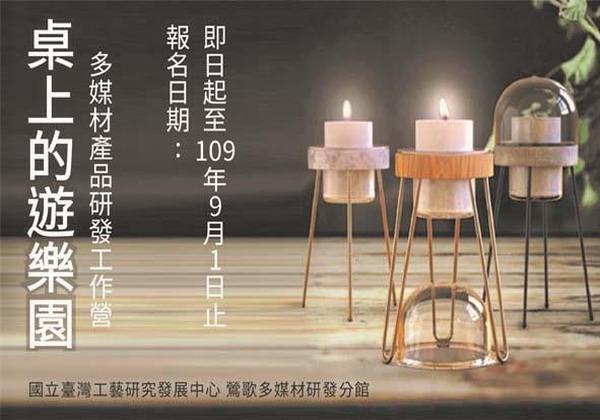 (鶯歌分館) 桌上的遊樂園-109年多媒材產品研發工作營