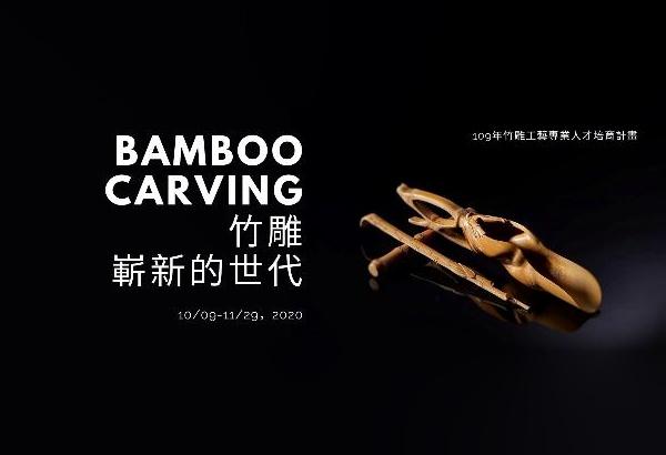 【重新調整、全新招生】竹雕專業人才培育計畫