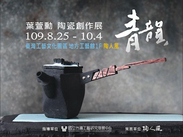 青韻-葉萱勳陶瓷創作展