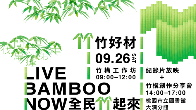Live Bamboo Now 全民竹起來 【竹好材】