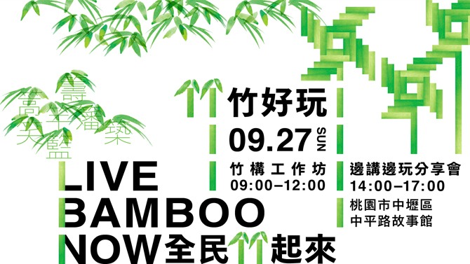 Live Bamboo Now 全民竹起來 【竹好玩】