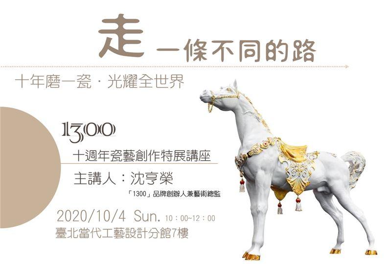 「走一條不同的路」 -  十年磨一瓷,光耀全世界 1300十週年瓷藝創作特展講座(免費入場)