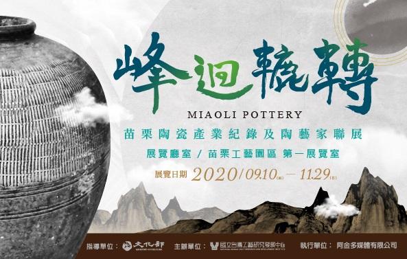 峰迴轆轉-苗栗陶瓷產業紀錄及陶藝家聯展
