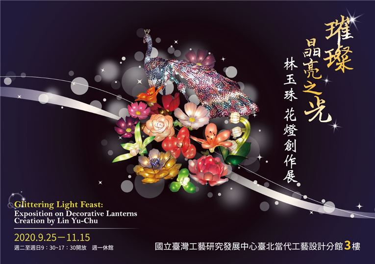 璀璨晶亮之光─林玉珠花燈創作展