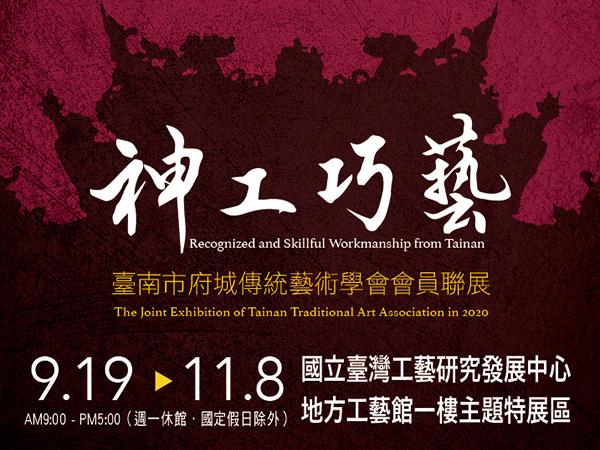 神工巧藝~臺南市府城傳統藝術學會會員聯展