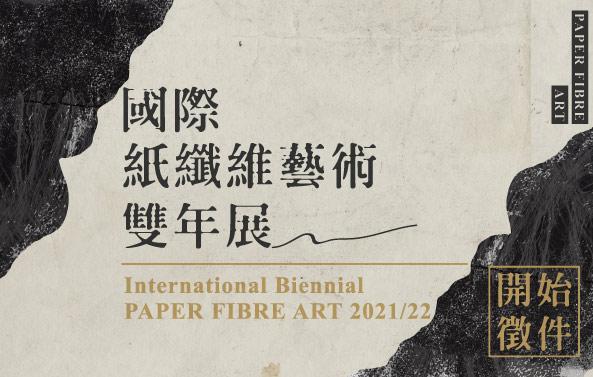 2021/22國際紙纖維藝術雙年展 開始徵件