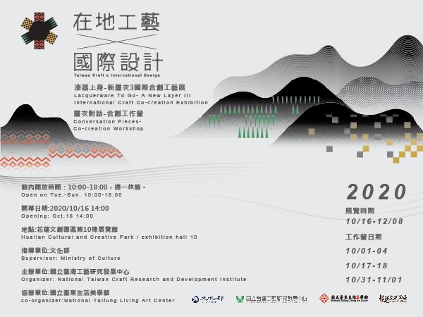 在地工藝X國際設計-新層次國際合創展