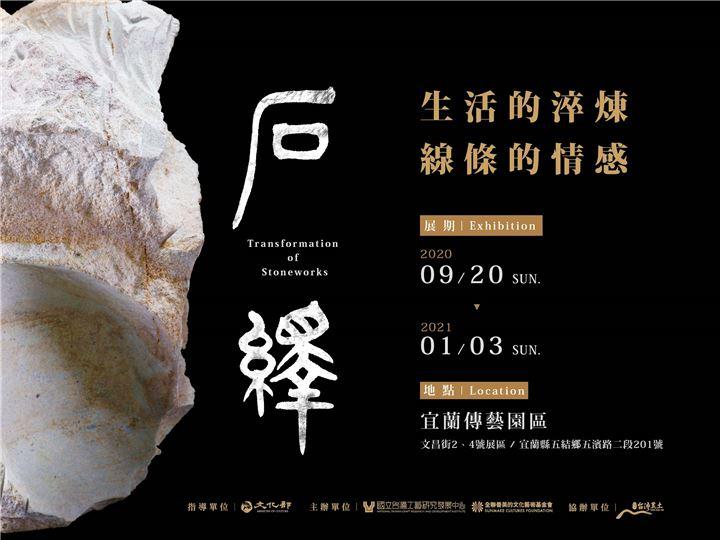 《石繹》石材立體雕塑特展