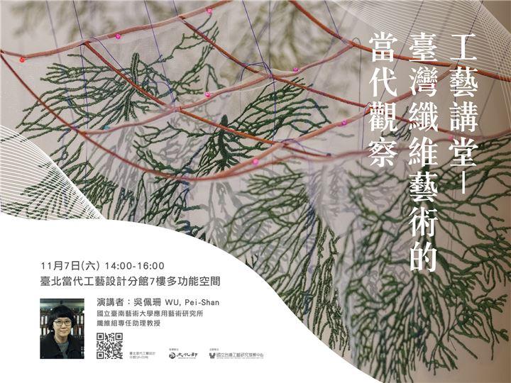 臺灣纖維藝術的當代觀察