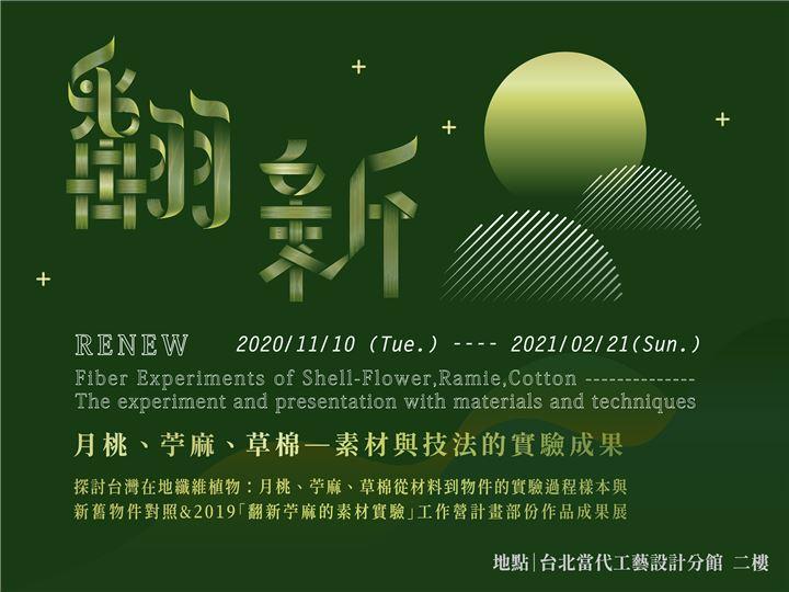「翻新:月桃、苧麻、草棉 ─ 素材與技法的實驗成果」展覽