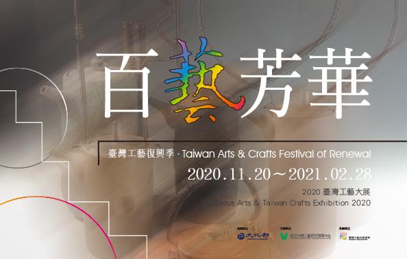 臺灣工藝復興季-『 百藝芳華-2020臺灣工藝大展』