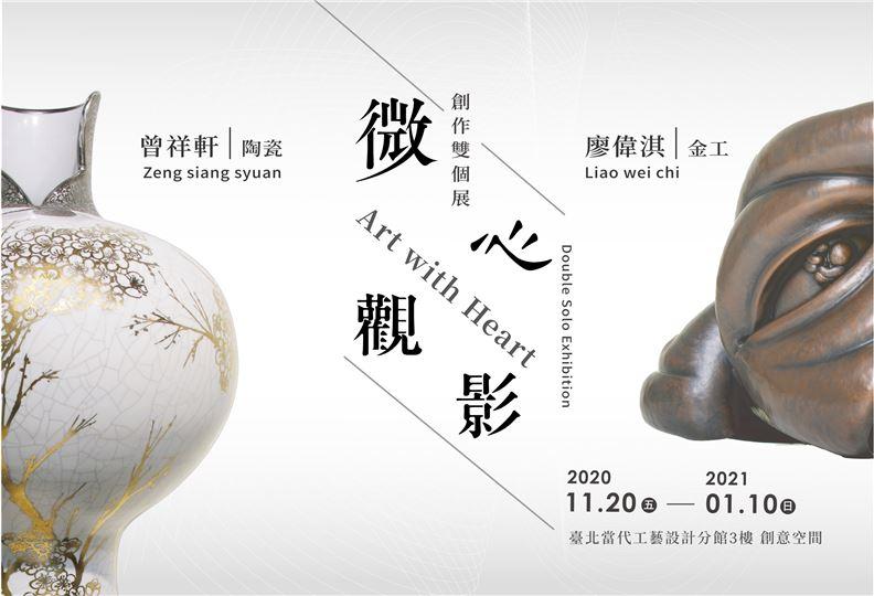 「微心。觀影」曾祥軒、廖偉淇 - 陶瓷金工創作雙個展