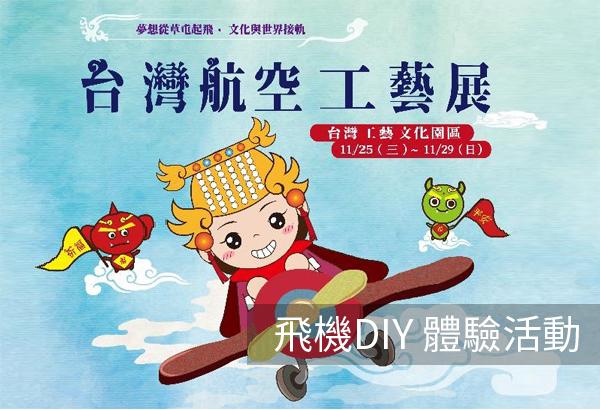 2020台灣航空工藝展-飛機DIY體驗活動