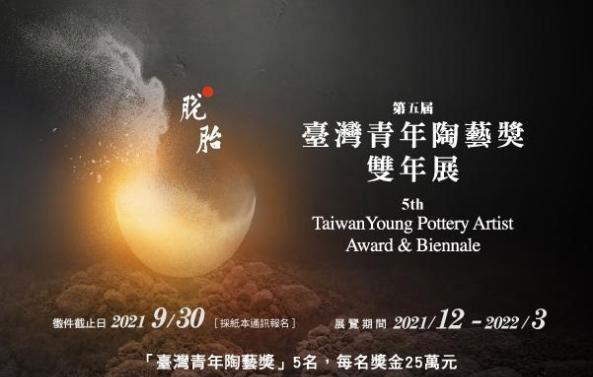 「第五屆臺灣青年陶藝獎暨雙年展」徵件