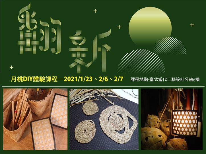 「翻新展」月桃DIY體驗課程 ─ 方格編小夜燈、搓繩杯墊、六角孔編小夜燈
