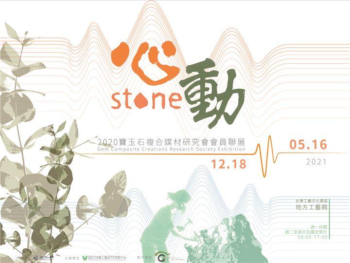 心動˙石動 |2020寶玉石複合媒材研究會會員聯展