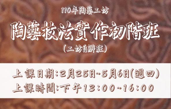 110年陶藝工坊製陶技法實作初階班(工坊自辦班)