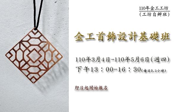 110年金工工坊金工首飾設計基礎班(工坊自辦班)