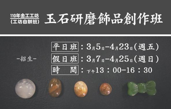 110年金工工坊玉石研磨飾品創作班(第1~2期工坊自辦班)