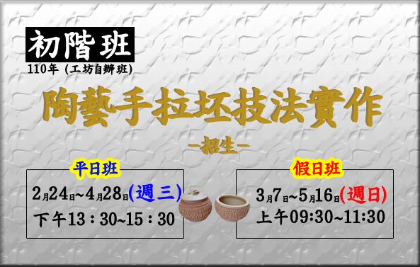 110年陶藝工坊手拉坯技法實作初階班 (工坊自辦班)